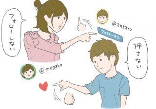 """SNSでの正しい振る舞いがカギ! """"恋が続く女""""の「適度な距離」"""