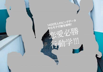 anan「恋愛必勝行動学!!!」特集、表紙のHey! Say! JUMPのみなさんの撮影ストーリー!