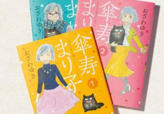 80歳女性の生きざまを描く漫画「傘寿まり子」 応援したくなるのはなぜ!?