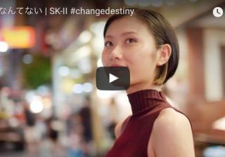 「30歳で幸せを測っていいの?」賛否両論SK-Ⅱ『#Change Destiny』キャンペーンをananアラサー女子が斬る!