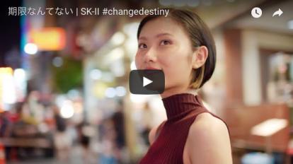 「30歳で幸せを測っていいの?」賛否両論SK-Ⅱ『#Change …