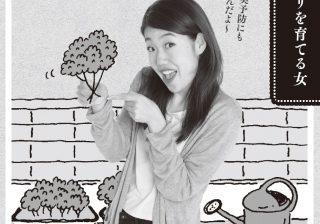 """""""インスタ映え""""を気にしない 「パセリ栽培」からみるイイ女の特徴"""