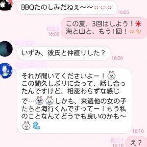 【グループLINEが凍った!】突然の「イチャイチャ」トーク2連発