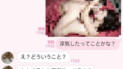 【ギョォォ…浮気男が戦慄!】彼女から届いた「恐怖のLINE」3つ