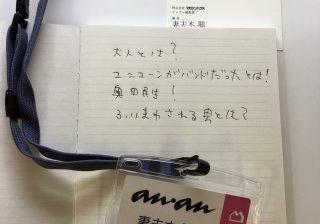 妻夫木聡さんがananの編集者になった!?動画も公開!