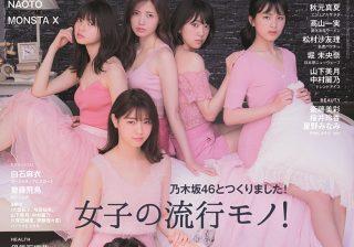 乃木坂46が『anan』を1冊まるごとジャック!メンバーが総登場!