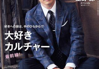 anan「大好きカルチャー最前線!」特集、表紙の星野源さんの撮影ストーリー!