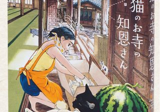 男子高校生が年上お姉さんと…マンガ『猫のお寺の知恩さん』でドキドキ!