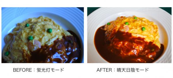 お料理に青い光はNG(中村撮影)