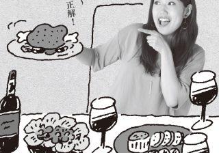 横澤夏子 食事会でいい女は「○○さん」を気にかける!