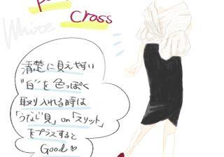 【若作りとは言わせない】デートに! アラサーが白を上品に着こなすワザ|スタイリストのファッション恋愛術 ♯48