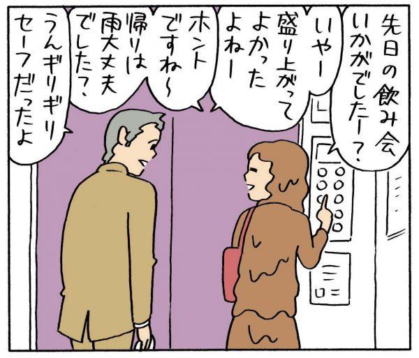 2072_P036-039_リハビリ11