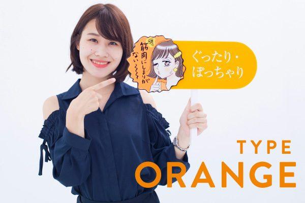 an2067-ccap-orange-1