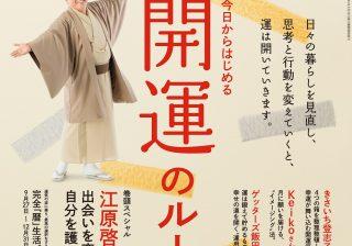anan表紙の江原啓之さん撮影ストーリー!「開運のルール。」特集