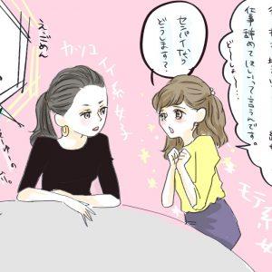 【アラサーに増加中!】男っぽいとは違う! 「強くカッコいい系女子」って?|デキるOLマナー&コーデ術♯46
