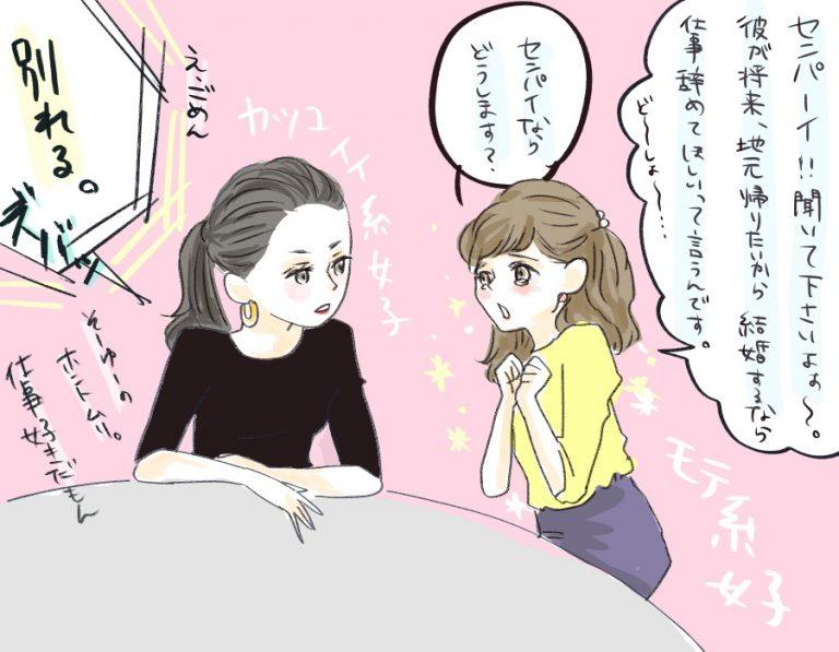 ムスク系女子2