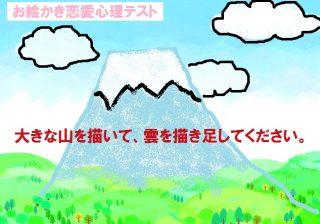 【お絵かき恋愛心理テスト】山と雲から「浮気願望」が明らかに…
