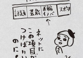五輪だけじゃない! 「2020年東京」で技術革新が進む?
