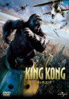「キング・コング(2005年版)」