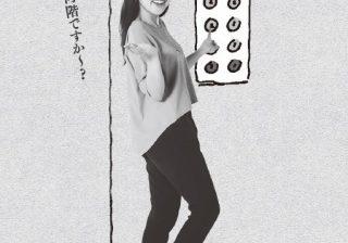 """「お先にどうぞ」は1回で! 横澤夏子流""""いい女""""とは?"""
