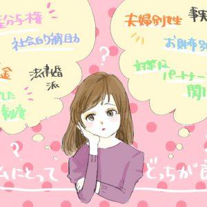 【事実婚がじわり増加中!?】好きな人と結婚しないメリットとデメリット ♯54
