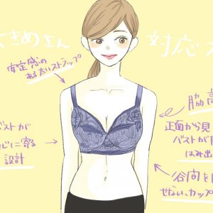 【××ばかり着ていると…】垂れ乳になるやっちゃダメな行為3つ!|スタイリストの体型カバーテクニック術 ♯42