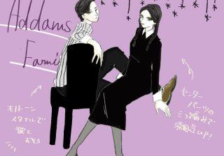 【イベント後も着回せる!】彼と楽しむ大人女子ハロウィンコーデ|スタイリストのファッション恋愛術 ♯50