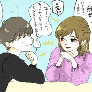 【××の関係にしよ!】男が前向きに結婚を考えはじめる女性のセリフ ♯57