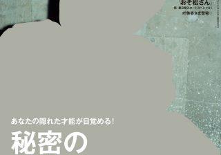 anan表紙の櫻井翔さん撮影ストーリー!「秘密の心理テスト。」特集