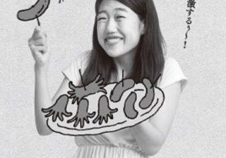 横澤夏子「好きなお肉」を聞かれたら…アレと答えるのがいい女!