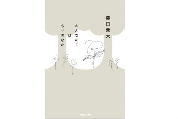 onnanoko-cover-1