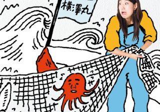 """婚活疲れする前に…横澤夏子「""""LINE ID撒き""""だけは欠かさずに」"""