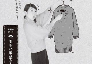 """ニットの毛玉はモテない証! 横澤夏子が語る""""冬のイイ女"""""""