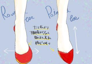 【うわ、この子意外と…】デカ足さん朗報! 小さく見える靴の選び方|スタイリストの体型カバーテクニック術 ♯45