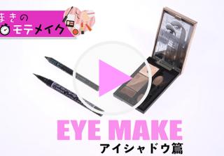 時短メイク動画♡ 男の目を釘付けにする「モテ目元」の作り方