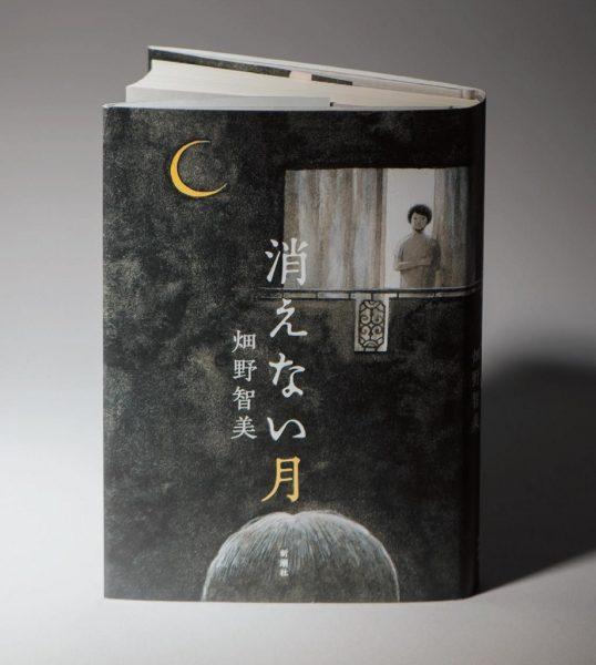消えない月 (919×1024)