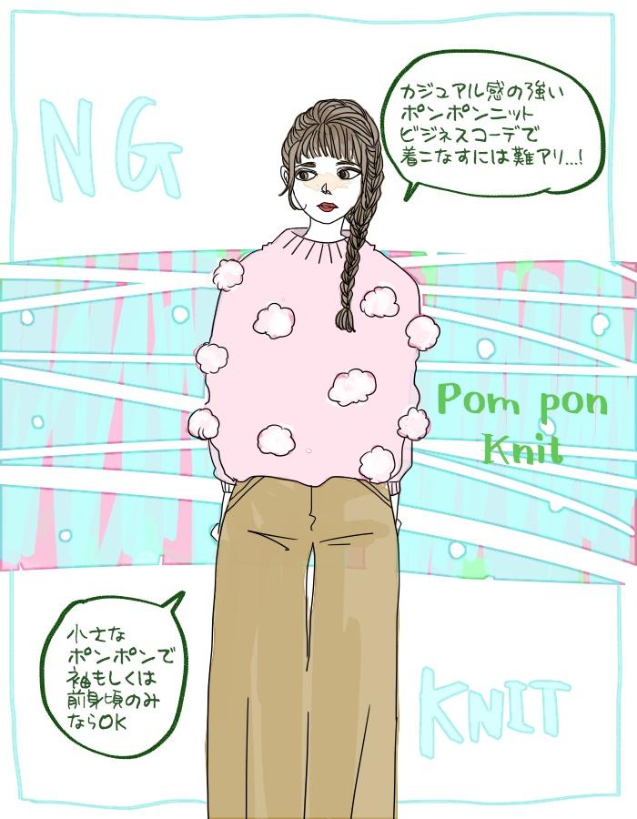 NGニット3