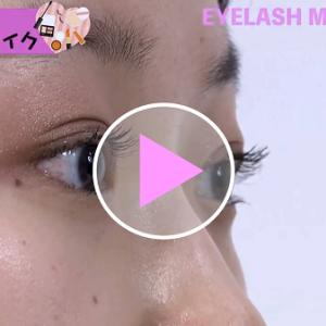 時短メイク動画♡ 男の目を釘付けにする「モテまつ毛」の作り方