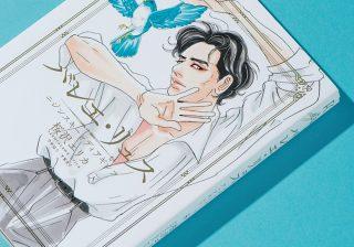 「ベッドシーンを描くのが好きだったが…」漫画家・桜沢エリカの今