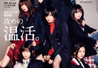 今回のanan表紙、欅坂46のみなさんの撮影エピソード!anan2082号「攻めの温活。」