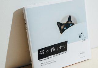 宇宙一かわいい! プロのワザが満載な『猫の撮リセツ』