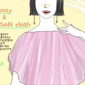 服は光沢感ある無地を…高見えするプチプラコーデの法則3つ|デキるOLマナー&コーデ術 ♯63