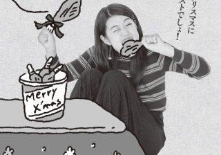 """横澤夏子が考える「いい女の""""クリぼっち""""」って何?"""