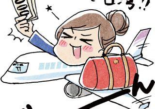 2万円台だって夢じゃない! プロが教える海外旅行費用を抑えるコツ