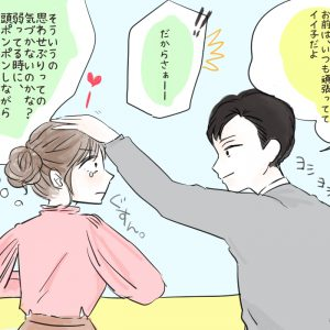 「いい子だね」と頭ポン…注意! その気はないのに思わせぶりな男の特徴 ♯67