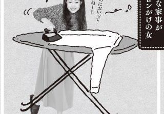 """面倒くさがらずに「あの」アイテムを愛用! 横澤夏子の""""いい女"""""""