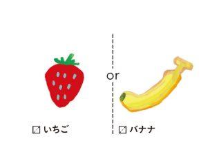 朝の果物はイチゴorバナナ? 食べて痩せるダイエットの新常識