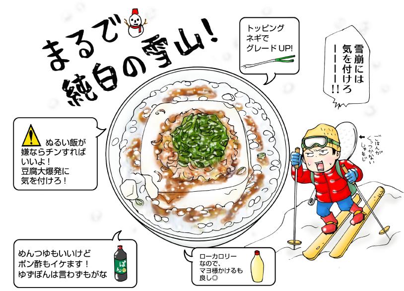 2.豆腐飯