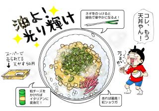 犬養ヒロの超簡単ズボラめし「これは天丼?! ちがう…っ、天かす飯や!」【ごはん編】#1
