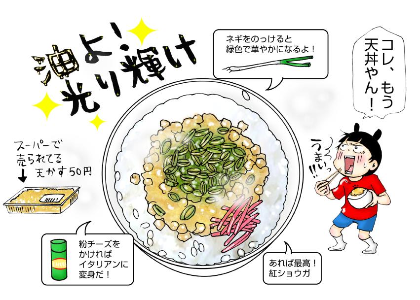 1.天かす飯